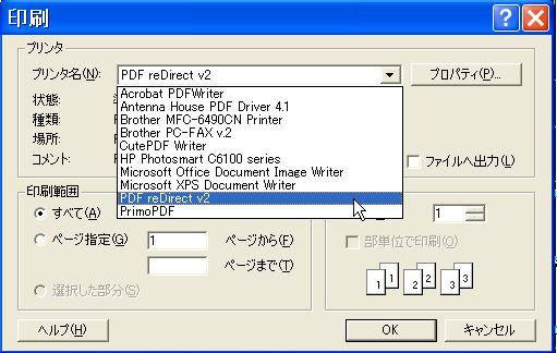 pdf 印刷範囲 解除