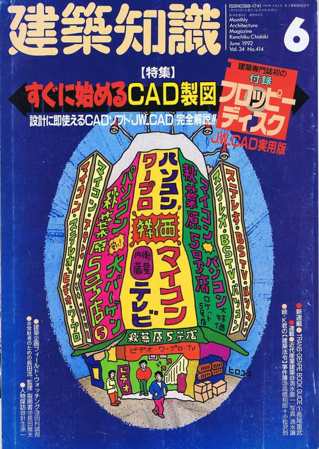 199206_cad